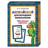 """Обучающие карточки """"Английский для младших школьников"""", Н. Шишкова"""