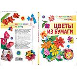 Цветы из бумаги, АСТ-Пресс