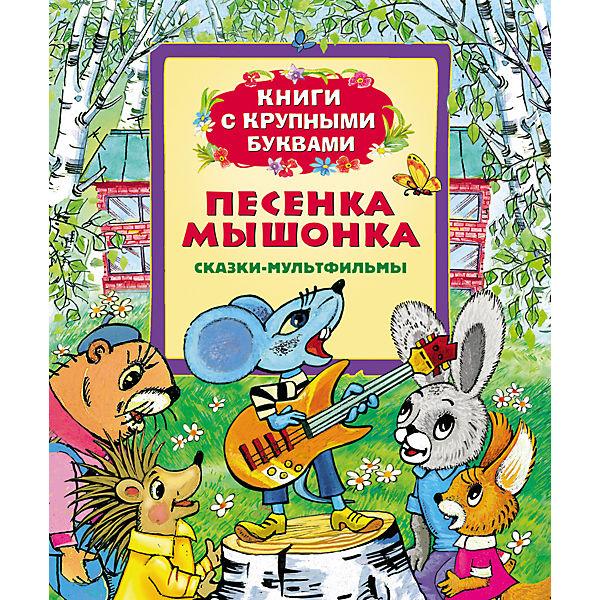 """Книга с крупными буквами """"Песенка мышонка"""""""