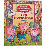 """Книга с крупными буквами """"Три поросенка"""""""