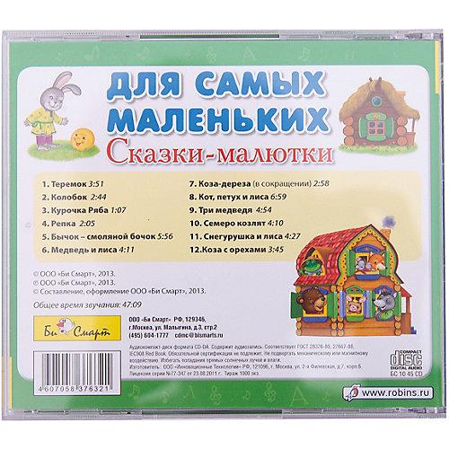 Сказки-малютки для самых маленьких, CD, Би Смарт от Би Смарт