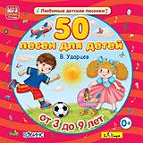 50 Песен для детей В. Ударцев, МР3, Би Смарт