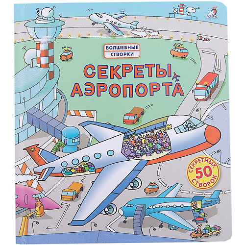 """Книга со створками """"Секреты аэропорта"""" от Робинс"""