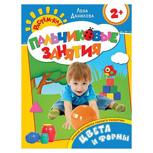 """Пальчиковые занятия """"Цвета и формы"""", Растем-ка! от Росмэн"""