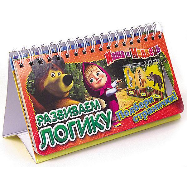 """Перекидные странички """"Развиваем логику"""", Маша и Медведь"""