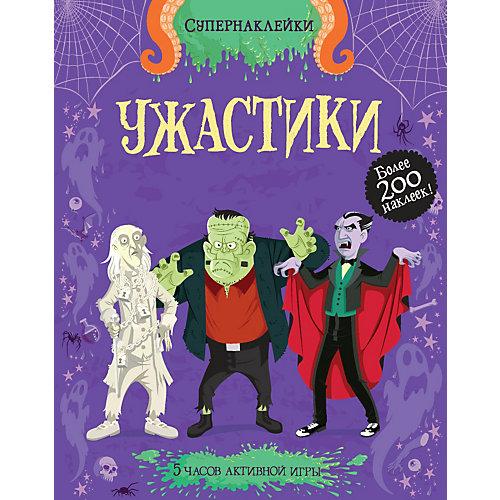 """Книга с наклейками """"Ужастики"""" от Махаон"""