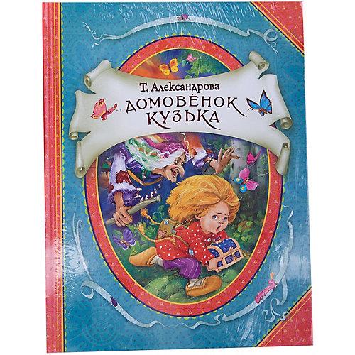 Домовенок Кузька, Т. Александрова от Росмэн