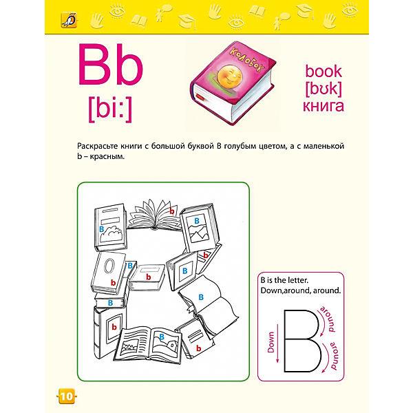 Рабочая тетрадь по английскому языку с прописями (от 5 до 7 лет)