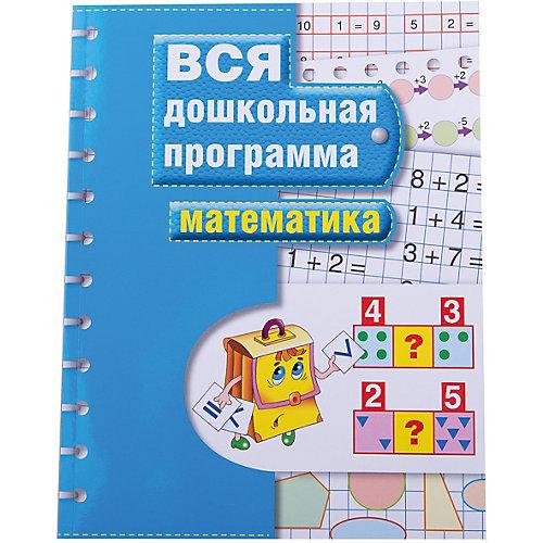 "Дошкольная программа ""Математика"" от Росмэн"