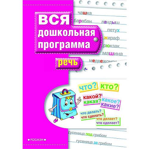 """Вся дошкольная программа """"Речь"""" от Росмэн"""