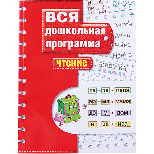 """Вся дошкольная программа """"Чтение"""" от Росмэн"""
