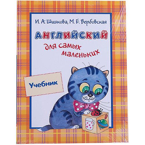 """Учебник """"Английский для самых маленьких"""", И.А. Шишкова, М.Е. Вербовская от Росмэн"""