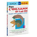 """Рабочая тетрадь Kumon """"Игры с числами от 1 до 150"""""""