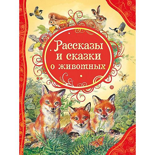 Рассказы и сказки о животных от Росмэн