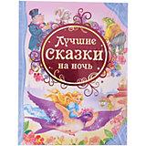 """Сборник """"Лучшие сказки на ночь"""""""