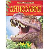 """Детская энциклопедия """"Динозавры"""""""