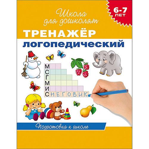 """Школа для дошколят """"Тренажер логопедический"""" (6-7 лет) от Росмэн"""