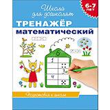 """Школа для дошколят """"Тренажер математический (6-7 лет)"""""""
