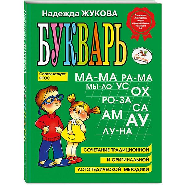 Букварь, Н.С. Жукова