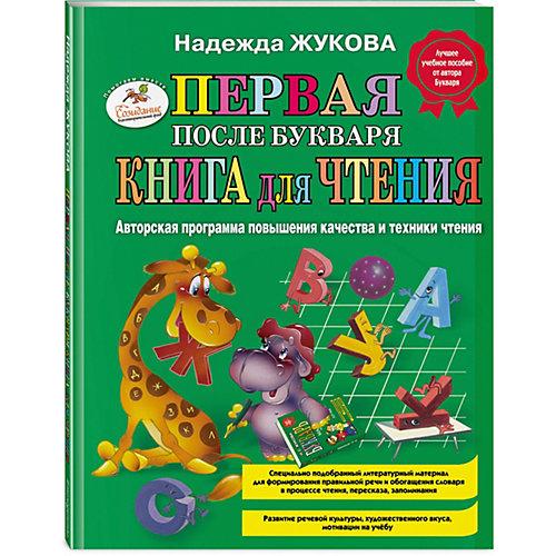 Первая после букваря книга для чтения, Н.С.Жукова от Эксмо