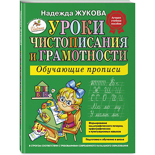 Уроки чистописания и грамотности: обучающие прописи, Н.С.Жукова от Эксмо (3665181) купить в интернет-магазине myToys.ru в Москве и доставкой по России, цена, отзывы