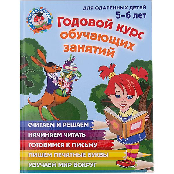Годовой курс обучающих занятий (5-6 лет), Ломоносовская школа