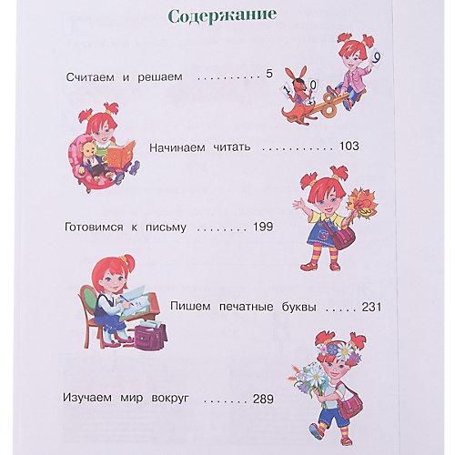 Годовой курс обучающих занятий (5-6 лет), Ломоносовская школа от Эксмо