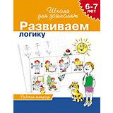 """Школа для дошколят """"Развиваем логику"""" (6-7 лет)"""