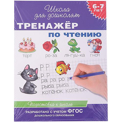 """Школа для дошколят """"Тренажер по чтению"""" от Росмэн"""