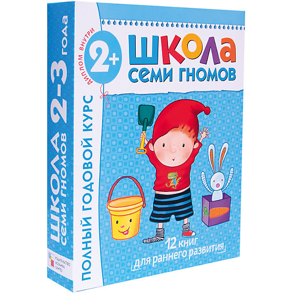 Полный годовой курс (12 книг) 2-3 лет, Школа Семи Гномов