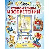 """Книга с секретами """"Открой тайны изобретений"""""""