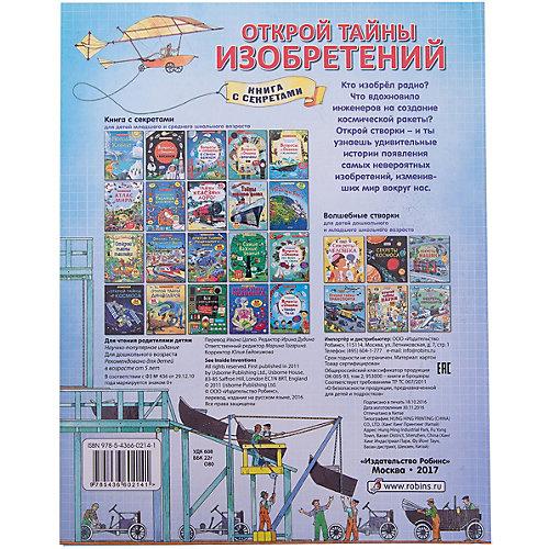 """Книга с секретами """"Открой тайны изобретений"""" от Робинс"""