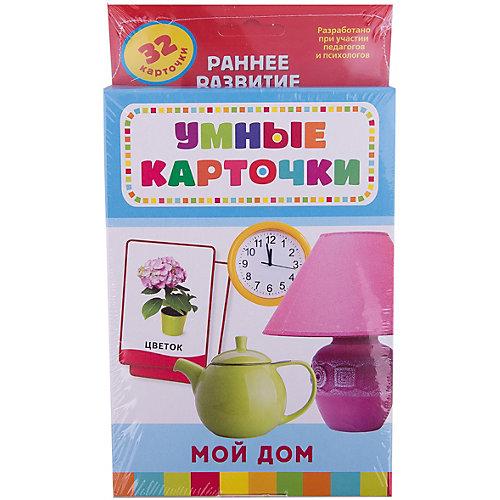 """Развивающие карточки """"Мой дом"""" (2+), Умные карточки от Росмэн"""