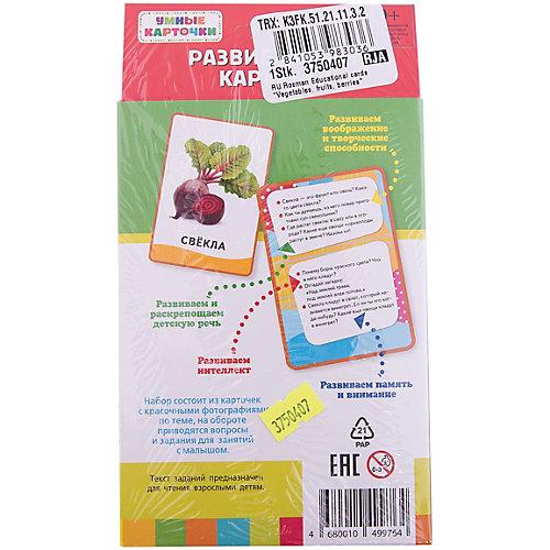 """Развивающие карточки """"Овощи, фрукты, ягоды"""", Умные карточки от Росмэн"""