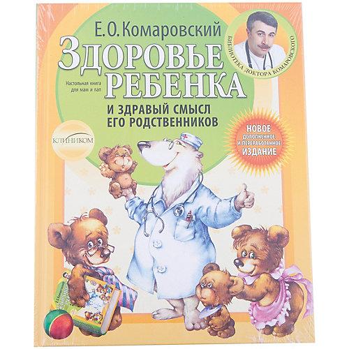 Здоровье ребенка и здравый смысл его родственников, Е.О. Комаровский от Эксмо