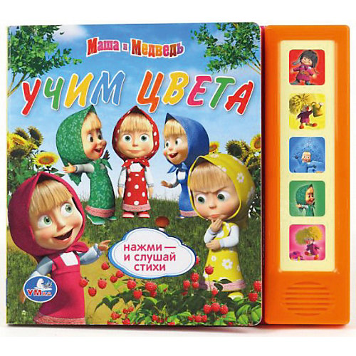 """Книга с 5 кнопками """"Учим цвета"""", Маша и Медведь от Умка"""
