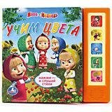 "Книга с 5 кнопками ""Учим цвета"", Маша и Медведь"