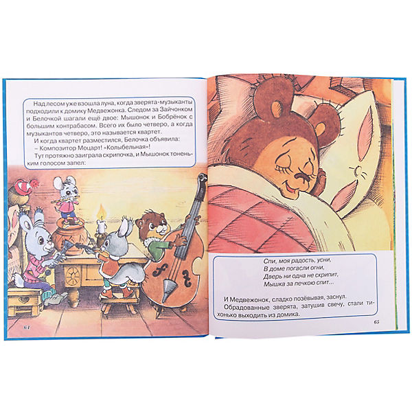 """Сборник 7 лучших сказок """"Крошка Енот"""""""