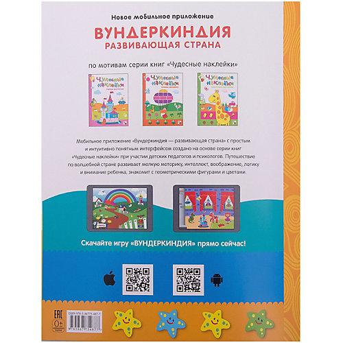 """Развивающая книга """"Чудесные наклейки. Дополни рисунок"""" от Мозаика-Синтез"""