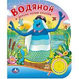 """Книга с 1 кнопкой """"Водяной и другие герои сказок"""""""