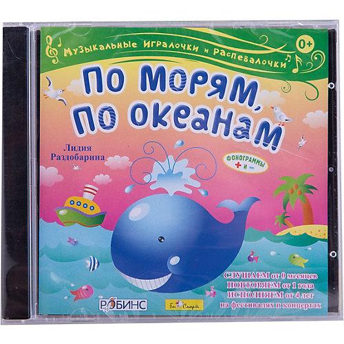 """""""По морям, по океанам"""" Л. Раздобарина, CD-диск от Би Смарт"""