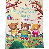 """Книга с наклейками """"Одень медвежонка Тедди"""""""