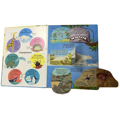 """Книга """"Вопросы и ответы о животных"""" от Робинс"""