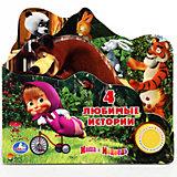 """Книга с 1 кнопкой """"4 любимые истории"""", Маша и Медведь"""