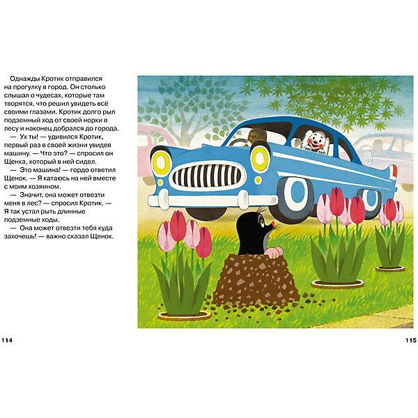 """Большая книга """"Кротик"""", З. Милер, Г. Доскочилова и Э. Петишка"""