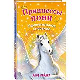 """Удивительное спасение, серия """"Принцессы Пони"""", Х. Райдер"""