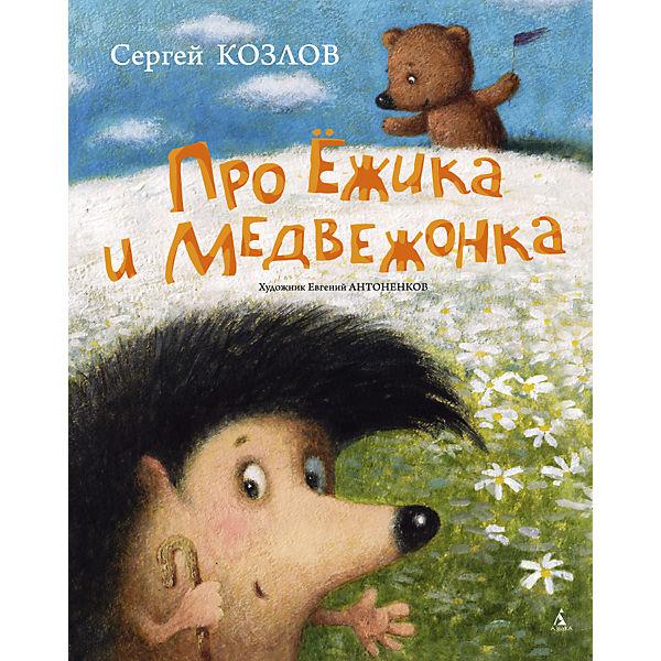 Про Ёжика и Медвежонка, С.Г. Козлов