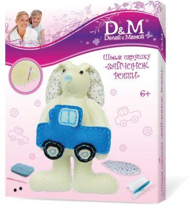 """Набор шьем игрушку """"Зайчонок Робби"""", Делай с Мамой"""