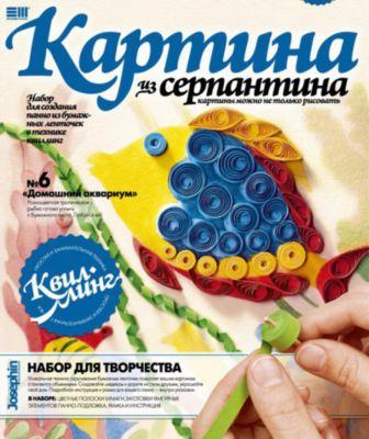 """Квиллинг """"Домашний аквариум"""", Фантазер"""