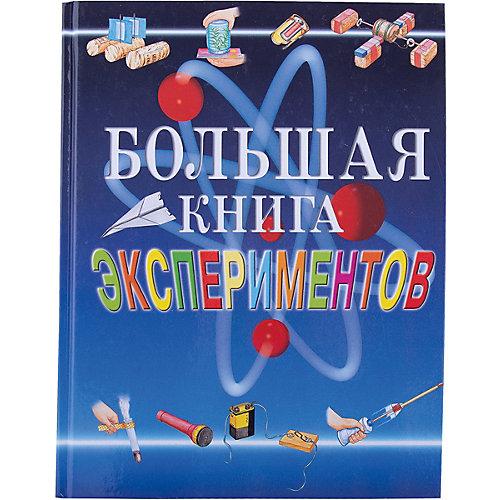 Большая книга экспериментов для школьников от Росмэн